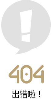 404,出错了