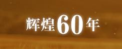 輝煌60周年